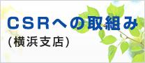 CSRへの取組み(横浜支店)