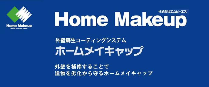 Home Makeup 外壁蘇生コーティングシステム ホームメイキャップ 外壁を補修することで建物を劣化から守るホームメイキャップ