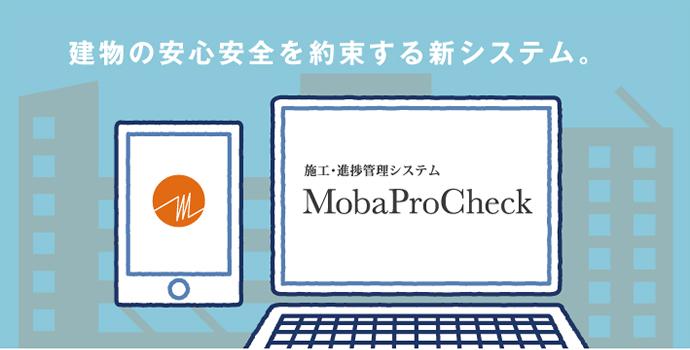 建物の安心安全を約束する新システム 施工・進捗管理システムMobaProCheck