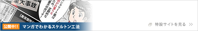 「まんがで見る「スケルトン防災コーティング」特設サイトへ