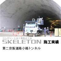 大阪府 トンネル