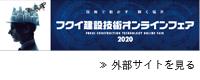 フクイ建設技術オンラインフェア2020
